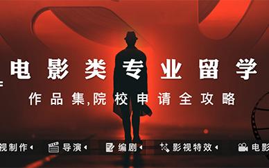 广州环球艺盟影视电影类艺术留学培训