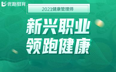 南昌优路教育健康管理师培训班