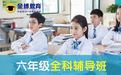 惠州金博六年级全科辅导培训班