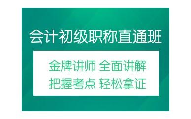 重庆时用教育会计初级职称培训课程