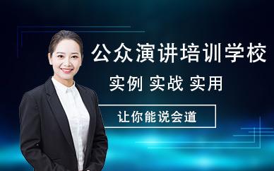 深圳佰世慈航公众演讲培训班