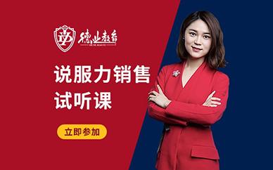东莞德业教育说服力销售培训班