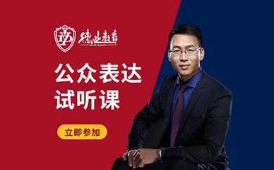 东莞德业教育公众表达口才能力培训班