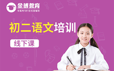 北京金博教育初二语文培训班