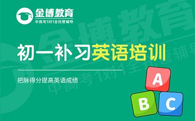 北京金博教育初一英语培训班