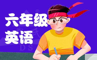 成都戴氏教育小学英语培训班
