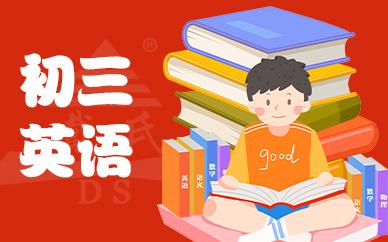 成都戴氏教育青少年英语培训班