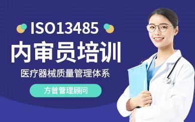 北京方普ISO13485内审员培训班