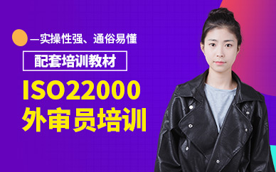 北京方普ISO22000外审员培训班