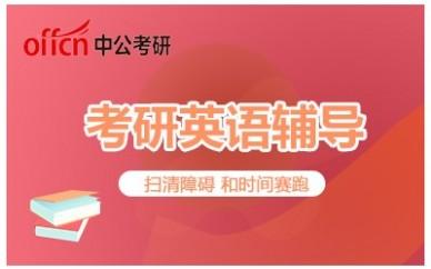 北京中公考研英语辅导培训班