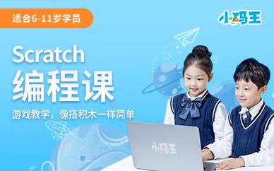 北京小码王教育少儿scratch编程培训班