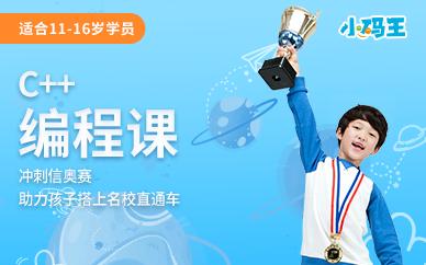 北京小码王教育信息学奥赛C++培训班