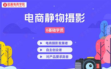 东莞玺赢电商摄影摄像培训班