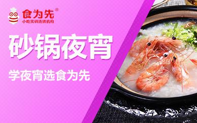 广州食为先砂锅培训
