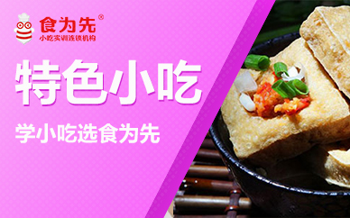 广州食为先特色小吃培训