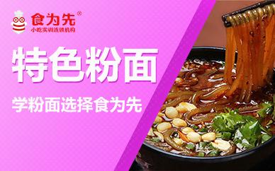 广州食为先粉面培训