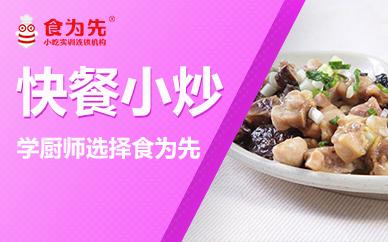 广州食为先快餐小炒培训