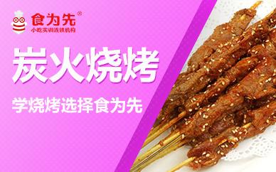 广州食为先烧烤培训