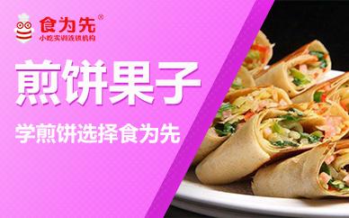 广州食为先煎饼果子培训