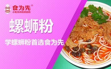 广州食为先螺蛳粉培训