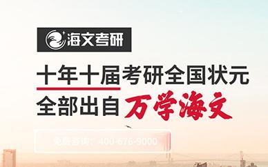合肥海文考研培训学校