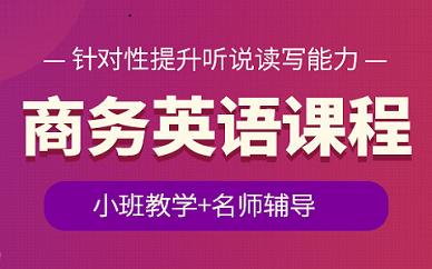 郑州英途教育商务英语培训班