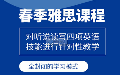 郑州英途教育雅思英语春季培训班