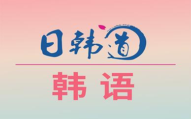 重庆欧风韩语培训课程