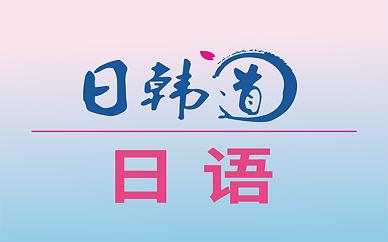 重庆欧风日语培训课程班