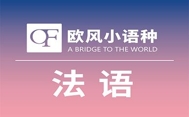 上海欧风法语培训课程