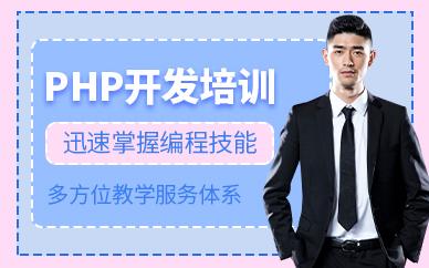 佛山PHP培训课程