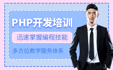 西安中公优就业PHP培训课程