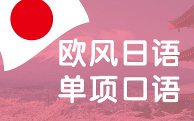 欧风日语口语培训班