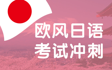 日语考试辅导班