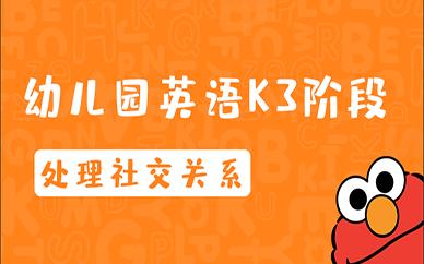 天津芝麻街英语幼儿园英语K3阶段培训课程