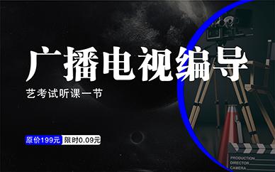 西安博艺教育广播电视编导艺考体验课四节