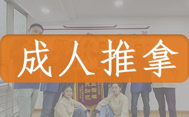 北京成人推拿培训班
