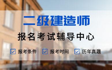 济南领创二级建造师培训