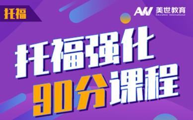 北京美世留学托福强化培训