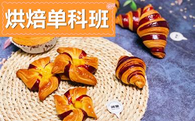 北京润堂西点烘焙单科班培训课程