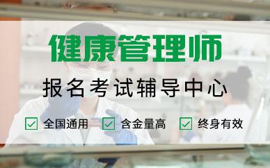 济南领创健康管理师培训课程