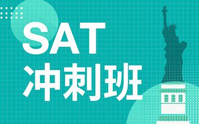 武汉新通SAT/ACT冲刺班培训课程班