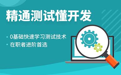 深圳全栈软件测试培训课程