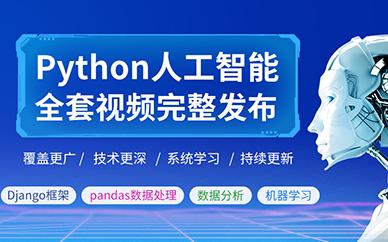深圳Python学习培训班