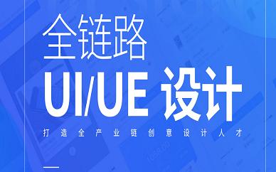 北京千锋教育ui/ue设计培训