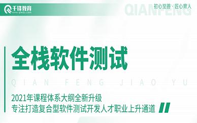 北京千锋教育软件测试培训课程