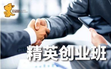 深圳整理收纳师精英创业培训班
