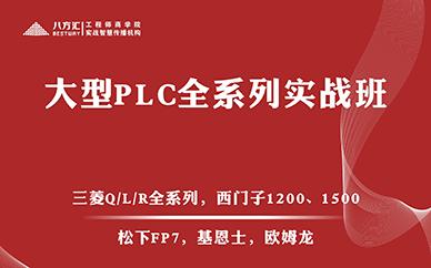 深圳PLC全系列培训班