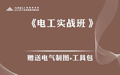 深圳电工应用及实战培训班
