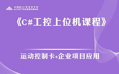 深圳C#工控上位机培训班